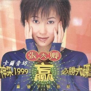 车站(热度:10)由闽南网歌手刺綉紅玫瑰翻唱,原唱歌手张秀卿