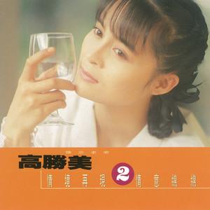 多少柔情多少泪(热度:12)由王姐翻唱,原唱歌手高胜美