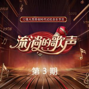 牧羊曲(Live)由跨越演唱(原唱:郑绪岚)