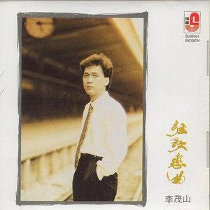 明月千里寄相思(热度:69)由星光丹 红翻唱,原唱歌手李茂山