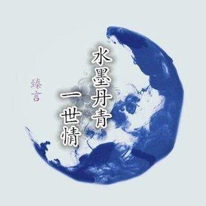 水墨丹青一世情(3D版)(热度:60)由风和日丽翻唱,原唱歌手臻言