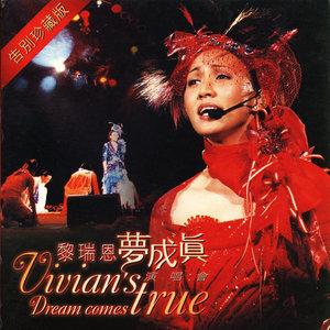 一人有一个梦想(热度:24)由华星cyndi云南11选5倍投会不会中,原唱歌手黎瑞恩