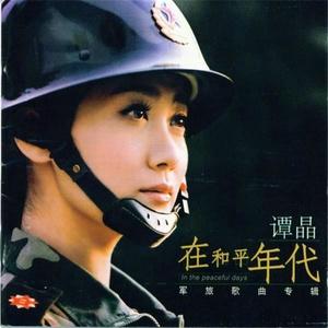 桃花谣(热度:12)由《纳兰战胜花翻唱,原唱歌手谭晶