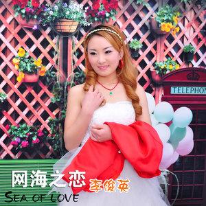 情过苦海(热度:56)由巾帼家族牛姐翻唱,原唱歌手李俊英