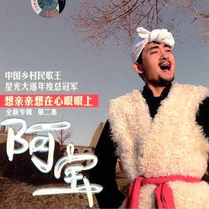 青藏高原(热度:10)由移动小蚍蜉(小忙中)翻唱,原唱歌手阿宝