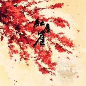 红尘崖(热度:13)由公子。红衣翻唱,原唱歌手昆玉