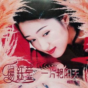 留住一份回忆,足够了(热度:18)由美丽人生翻唱,原唱歌手杨钰莹