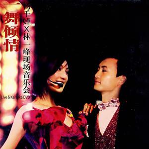 烈女(Live)在线听(原唱是杨千嬅/林一峰),80後绝尘紫鳞演唱点播:137次