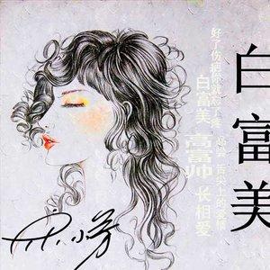 好了伤疤忘了疼(热度:28)由敏敏翻唱,原唱歌手大庆小芳