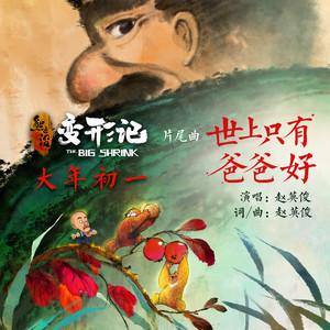 世上只有爸爸好(热度:564)由自由翱翔翻唱,原唱歌手赵英俊