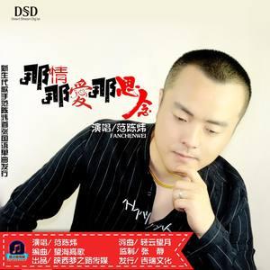 那情 那爱 那思念(热度:45)由宝贝雨馨永远美丽开心果翻唱,原唱歌手范陈炜