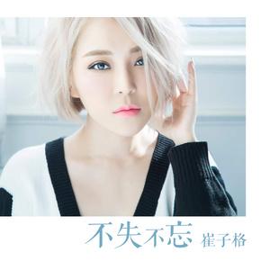 不失不忘(热度:242)由aaqq翻唱,原唱歌手崔子格