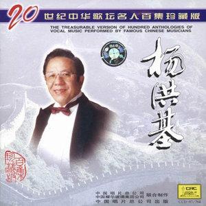 莫斯科郊外的晚上(热度:49)由三川翻唱,原唱歌手杨洪基