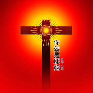 你就是耶稣(热度:15)由安静翻唱,原唱歌手杨萍
