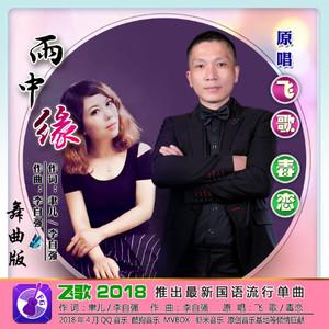 雨中缘(舞曲版)在线听(原唱是飞歌/毒恋),二姐演唱点播:67次