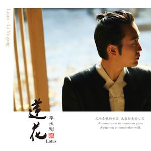 故乡(热度:69)由清天翻唱,原唱歌手李玉刚
