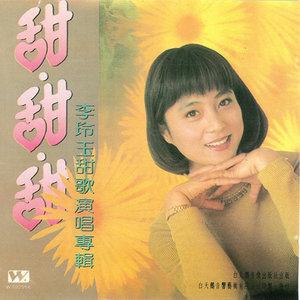 为了你(热度:18)由雪山飞孤翻唱,原唱歌手李玲玉