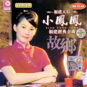 车站原唱是童欣,由❁谜゛阿售翻唱(播放:28)