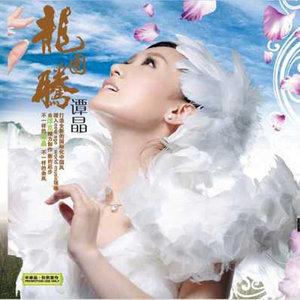 永远的香格里拉(热度:27)由敏敏翻唱,原唱歌手谭晶