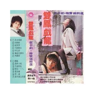 相思泪(热度:32)由开心每一天翻唱,原唱歌手蔡幸娟