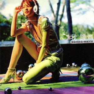 灰姑娘(热度:697)由Hamy翻唱,原唱歌手梁咏琪