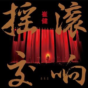一无所有(Live)(热度:14)由多情剑翻唱,原唱歌手崔健