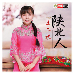 陕北人由铜悦向阳演唱(原唱:王二妮)