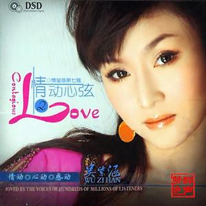 感动天感动地(热度:111)由暖风昔人翻唱,原唱歌手吴紫涵
