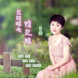 爱到深处情更浓(热度:10)由艳鸣春雨翻唱,原唱歌手春雨