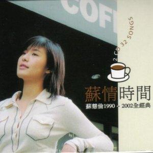 鸭子(热度:23)由SC·宣传策划-smileeyes翻唱,原唱歌手苏慧伦