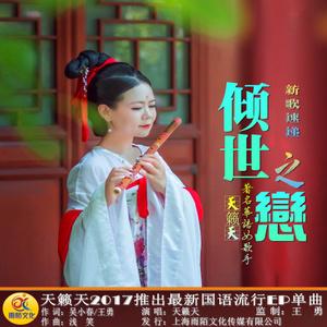 倾世之恋由武城五女浆水豆腐演唱(原唱:天籁天)