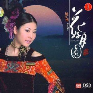 花好月圆原唱是姚璎格,由枫叶翻唱(播放:102)