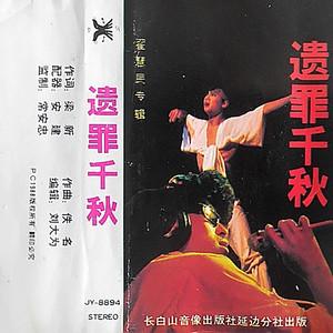 四季流浪原唱是翟惠民,由往事如梦翻唱(播放:76)