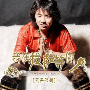 我在拉萨等你(热度:25)由天天开心翻唱,原唱歌手云丹久美