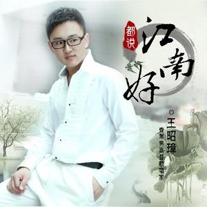 黄河古渡(热度:17)由芙蓉翻唱,原唱歌手王昭璋