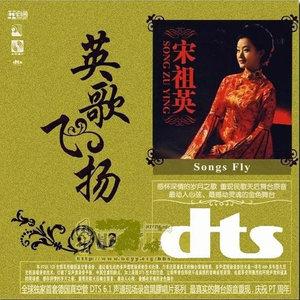 山歌好比春江水(热度:32)由丹丽翻唱,原唱歌手宋祖英