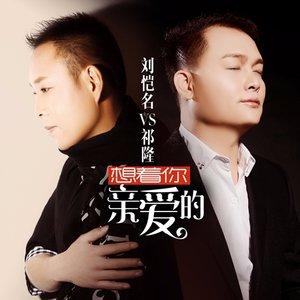 想着你亲爱的(热度:19)由明月心翻唱,原唱歌手刘恺名/祁隆