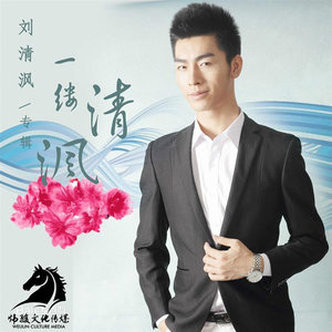 乡间的小路上原唱是刘清沨,由退出翻唱(播放:86)