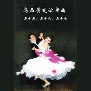 今生相爱(热度:60)由永远幸福翻唱,原唱歌手交际舞