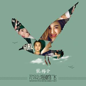 海鸥飞(热度:53)由相遇红尘翻唱,原唱歌手龙梅子