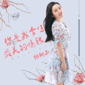 你是我今生最美的情缘(热度:217)由平安翻唱,原唱歌手魏新雨
