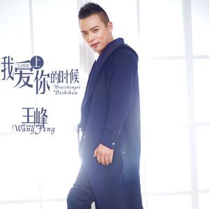 我爱上你的时候由Gao歌冰雪演唱(ag官网平台|HOME:王峰)