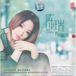 下辈子不做女人(热度:21)由紫玫瑰包四妹翻唱,原唱歌手陈瑞