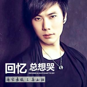 回忆总想哭(热度:161)由做好自己翻唱,原唱歌手南宫嘉骏/姜玉阳
