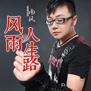 风雨人生路原唱是南风(姜海龙),由鹏程万里翻唱(播放:48)