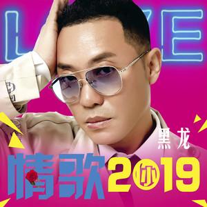 情歌2019(热度:16)由潇洒翻唱,原唱歌手黑龙