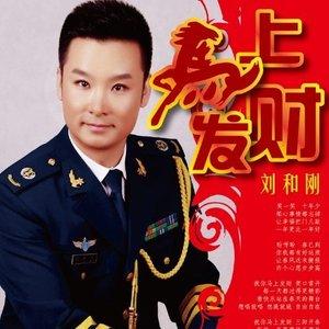 马上发财(热度:40)由《纳兰战胜花翻唱,原唱歌手刘和刚