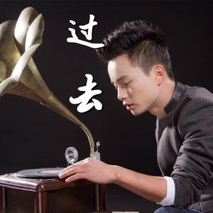 许多年以后(热度:25)由文祥才哥翻唱,原唱歌手潇斌