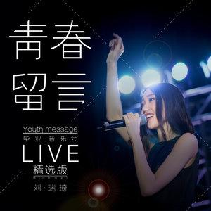 来不及(Live)(热度:78)由白绫翻唱,原唱歌手刘瑞琦
