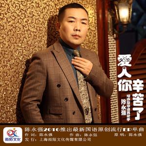 爱人你辛苦了(3D版)(热度:33)由承芳翻唱,原唱歌手陈永强